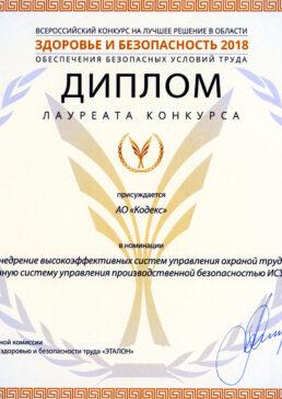 Картинка - диплом лауреата Кодекс